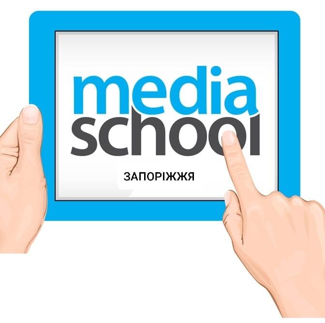 В Запоріжжі для школярів стартують популярні медіа-конкурси